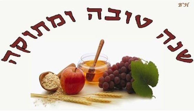 Rosh Hashanah Hebrew 1